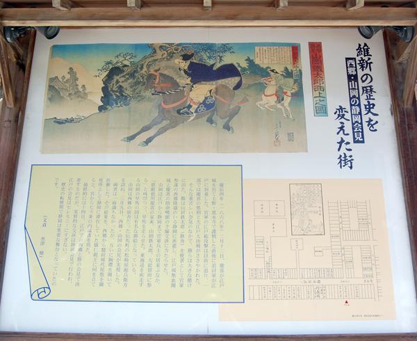 西郷隆盛と山岡鉄舟の歴史的な会見の場